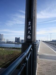 020_豊洲大橋.JPG