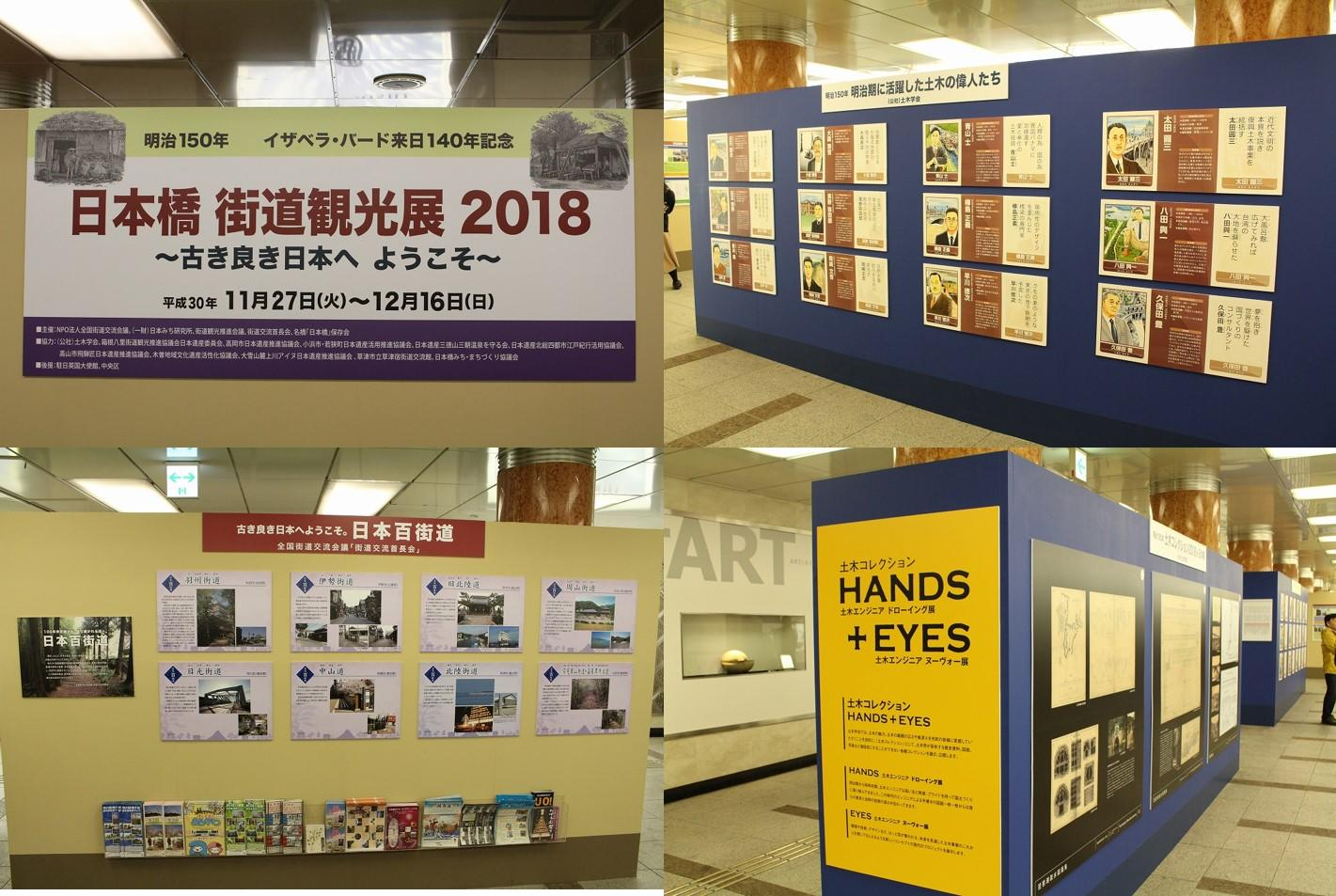 日本橋街道観光展2018.jpg