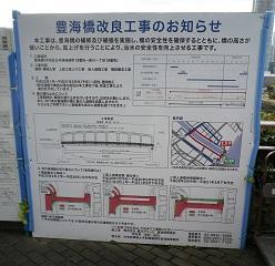 豊海橋_42.JPG