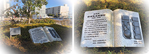 晴海見本市会場記念碑.jpg