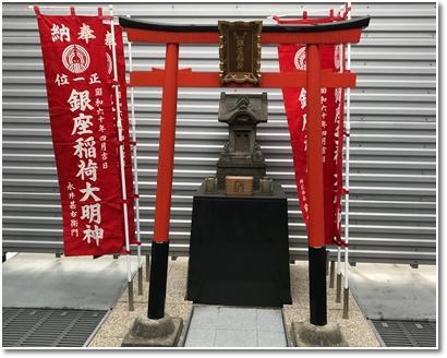 銀座稲荷1.jpg