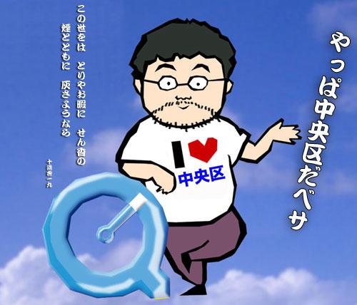Yappa_Cho-Oh-ku_dabesa.jpg