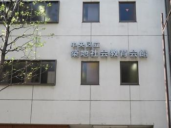 日本橋 社会 教育 会館