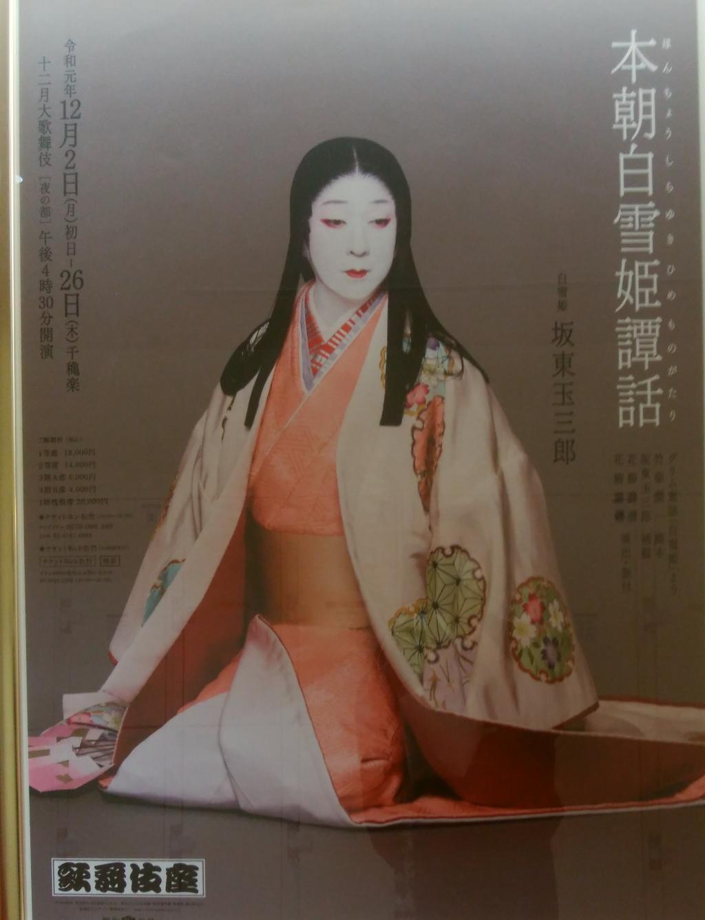 歌舞 伎 白雪姫