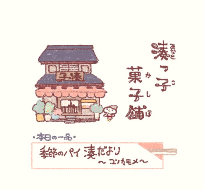 湊っ子菓子舗♪季節のパイ湊だより~ユリカモメ~