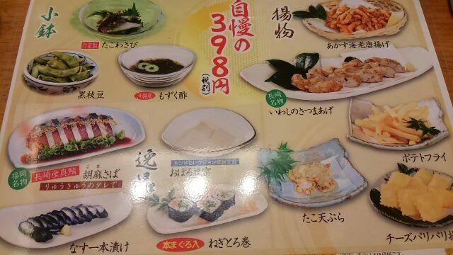菜也是充实顽固的寿司银座1丁目商店冬天的味觉河豚
