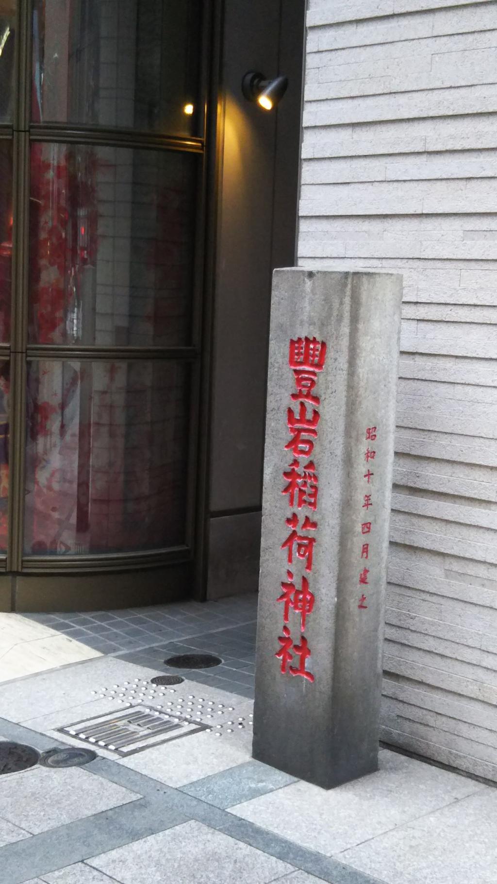 银座的胡同:豊岩稲荷神社和有自动门的胡同