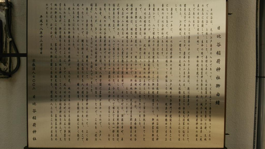 对在西新桥的日比谷神社=青花鱼五谷神的分公司牙疼有灵验。日比谷五谷神和汐見地蔵尊