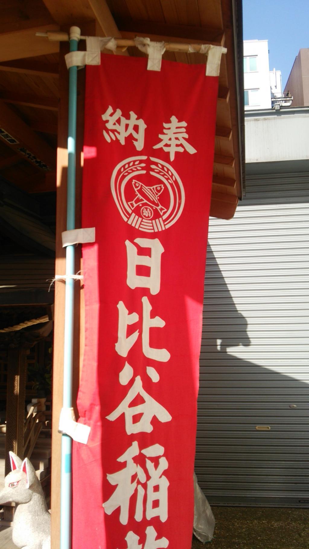对也给旗帜配上青花鱼的印牙疼有灵验。日比谷五谷神和汐見地蔵尊