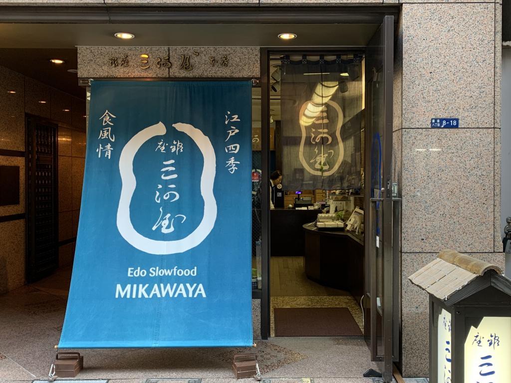 店铺信息:银座三河屋江户扔掉食物