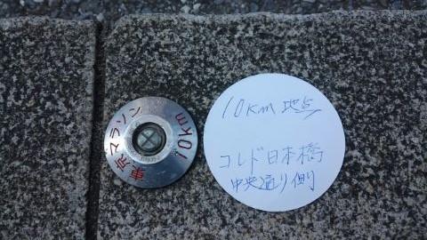 10km场所的钉东京马拉松2020东京变成一个的日