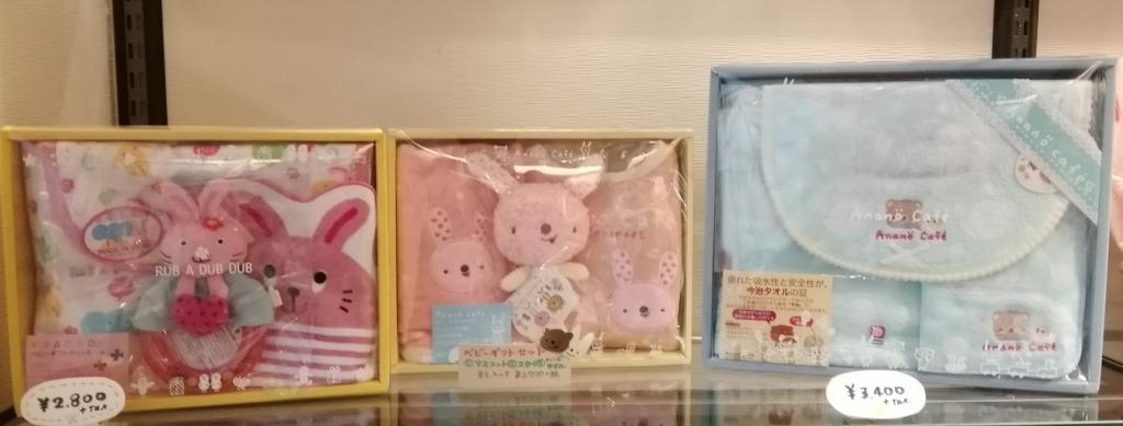 We have abundant baby gift set toy, baby goods, too!