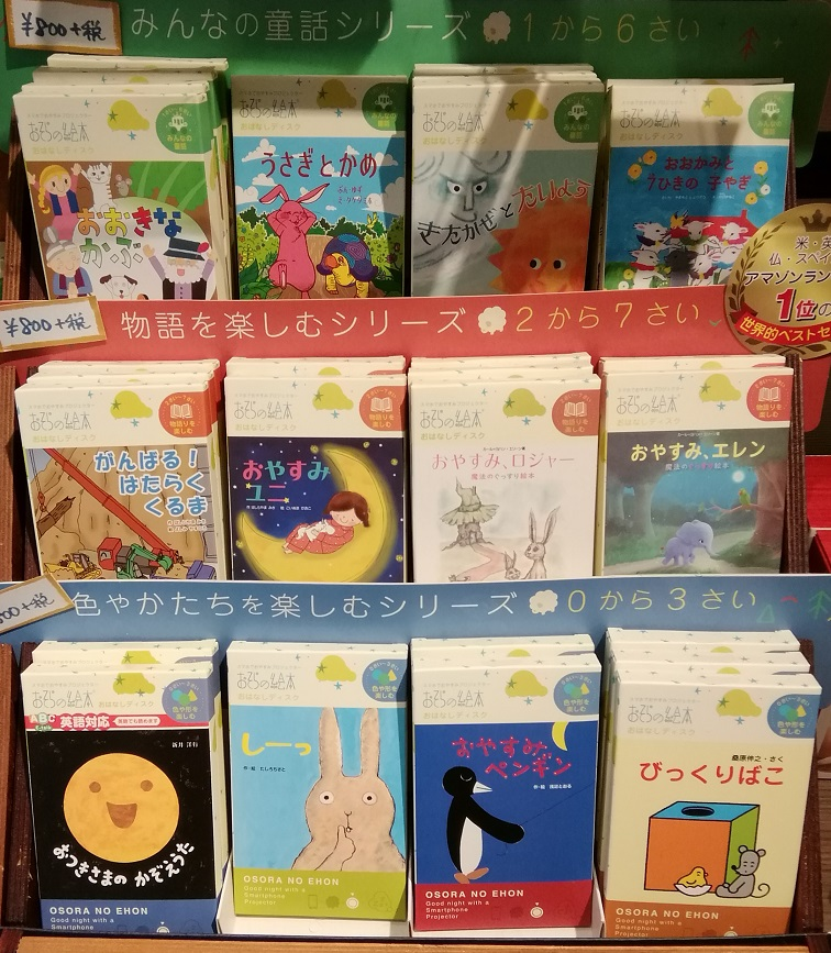 We talk, and picture book has abundant disk for each 800 yen toy, baby goods, too!