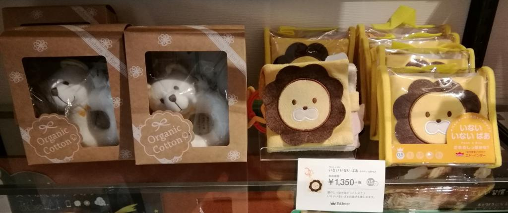 The left: The Rattle organic cotton 1,560 yen right: Peekaboo whose tail is it?  We have abundant 1,350 yen toy, baby goods, too!