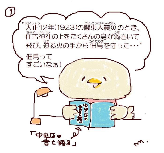 湊人! 5.傳說的白色的鳥