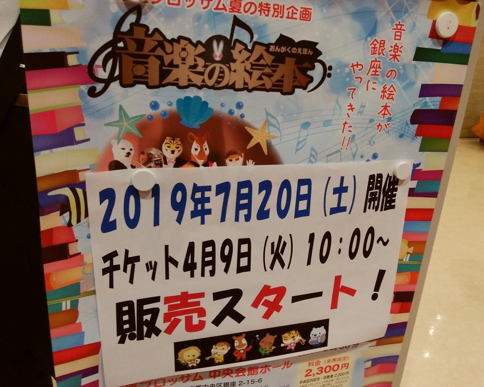 """☆预告☆下次,在7月20日星期六举行!(从预售开始4月9日星期二10点起)这次也快乐的zurashiamburasu的""""音乐的连环画""""@银座Blossom中央会馆"""