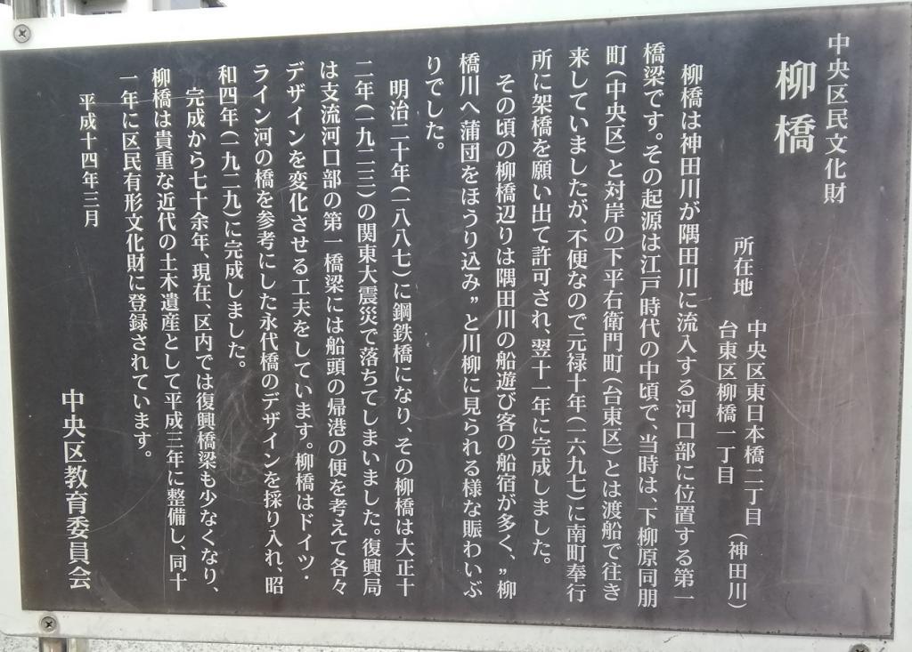 "It is consideration extra ① in Chuo-ku Board of Education explanation board ""newbie"" ten years   ... Yanagibashi Bridge ..."