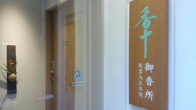 Invitation incense ten founding to guidance incense place to basement is incense of healing in the Tensho era year
