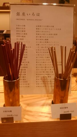 Incense ten founding that incense stick hand of incense is to article that it is about time when is incense of healing in the Tensho era year