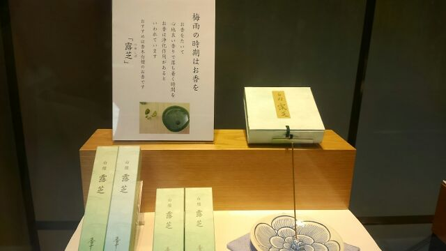 Incense and incense smelling lifestyle incense ten founding are incense of healing in the Tensho era year