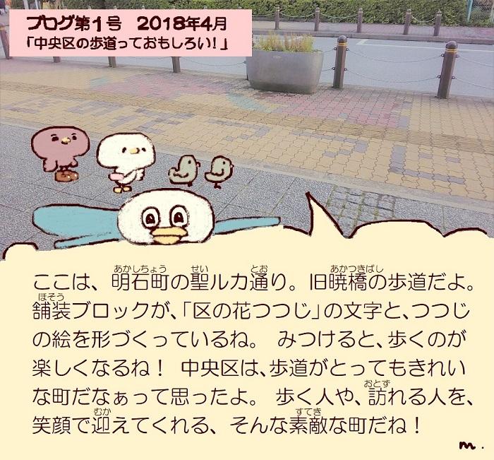 Minato native celebration blog 100 memory xtra!