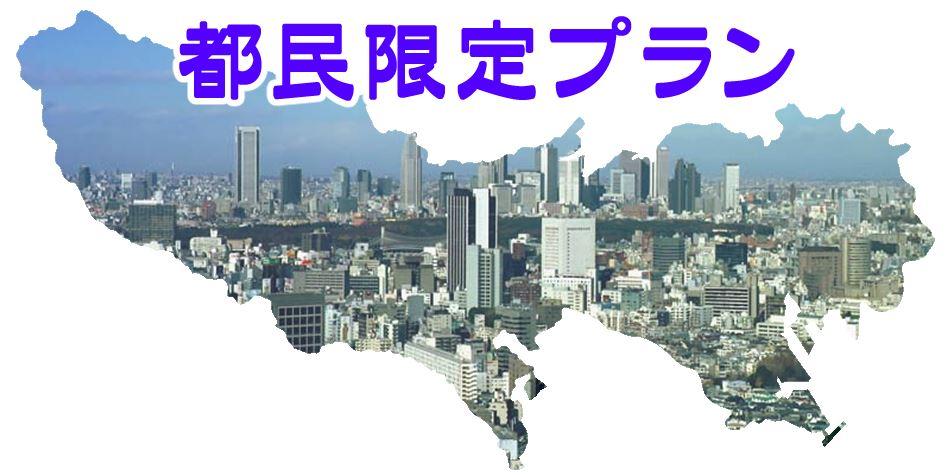 东京都居民限定计划微二韵律in中央区