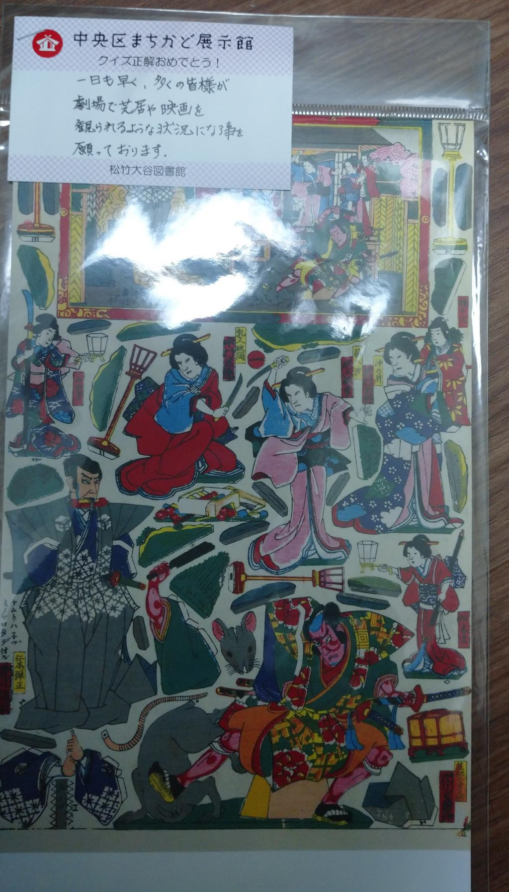 "2: Present of book jacket ""Chuo-ku town corner pavilion period-limited quiz"" of ""Shochiku Otani library""♪"