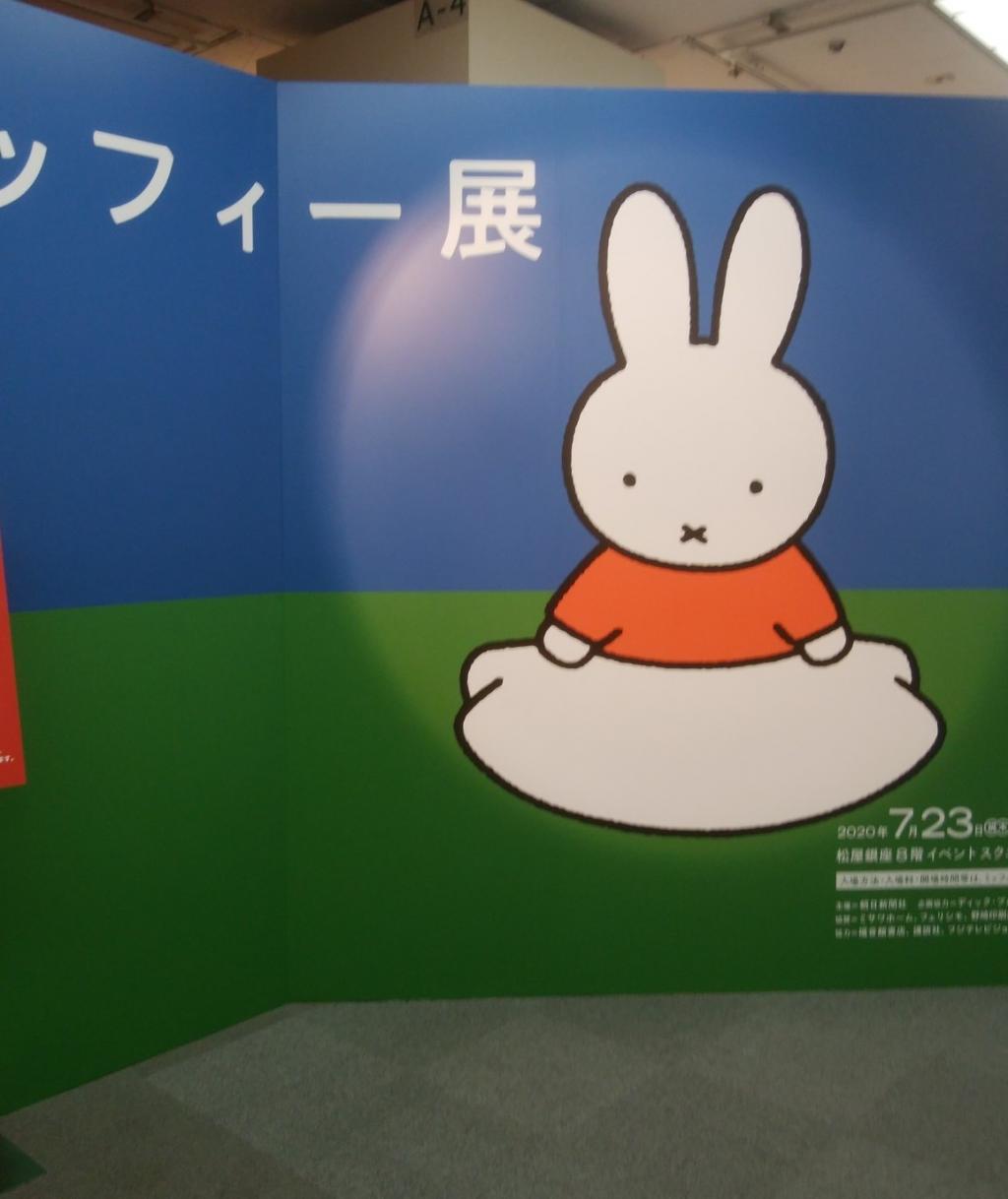 """miffy65 """"miffi exhibition"""" of the 65th anniversary of the birth is the beginning marimashita MATSUYA GINZA"""
