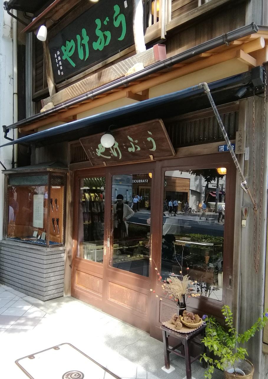 ⑧ ubukeyasan rozumari設計的城市散步之旅被采用了!  ~東京地鐵×Spot Tour    珍藏的推薦的地方   [人形町站] ~