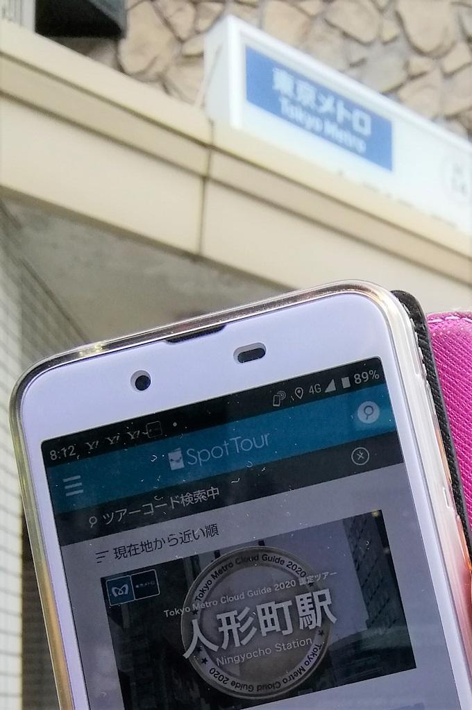 ① 起動 東京地鐵線日比谷線人形町站A2出口rozumari設計的城市散步之旅被采用了!  ~東京地鐵×Spot Tour    珍藏的推薦的地方   [人形町站] ~