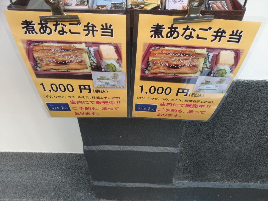 """There is takeout menu, too! Of limited menu """"shin anywhere is delicious, too""""! """"Nihonbashi Bridge ball i Ningyocho store"""""""