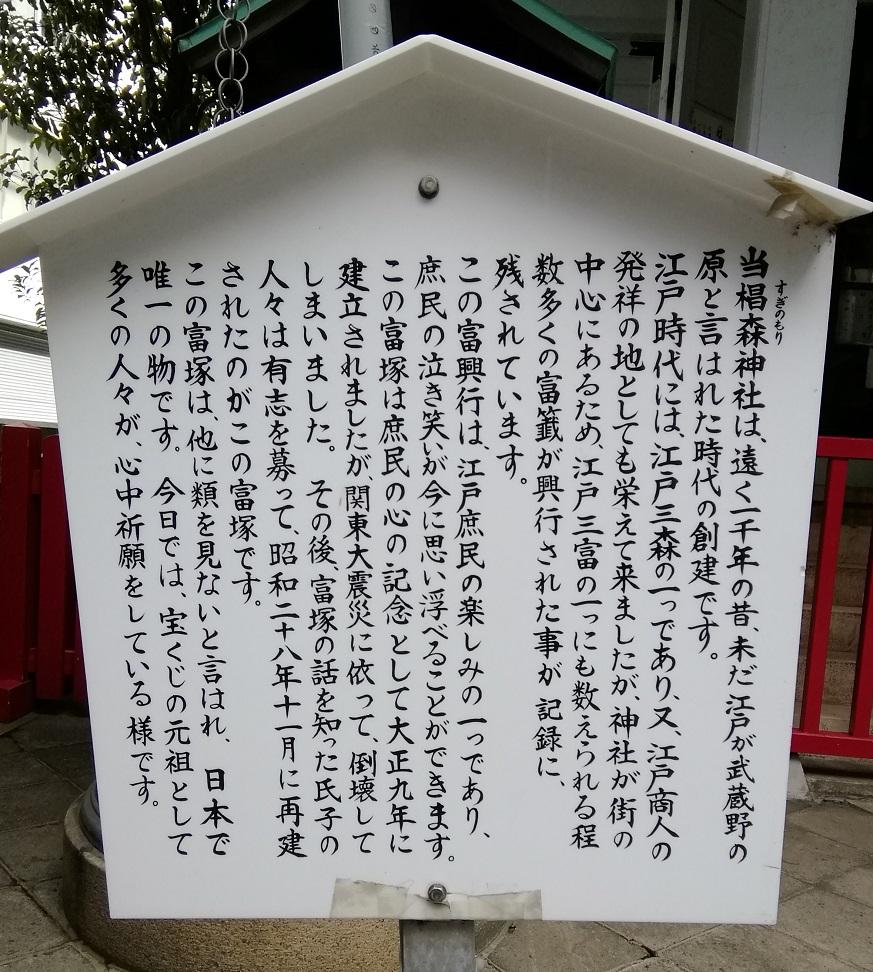 人形町駅から行ける、静かな佇まいの神社 NO.24 ~ 椙森神社 ~ by ...