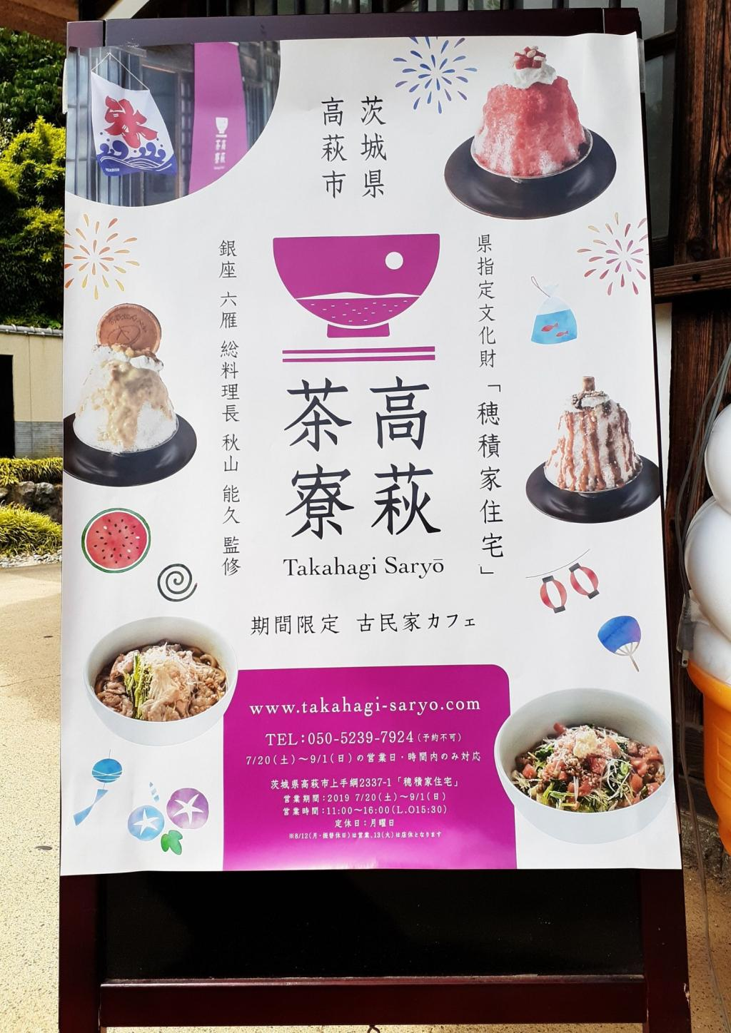 Discover Chuo City:茨城・高萩市の古民家で出会った銀座の名店「六雁」
