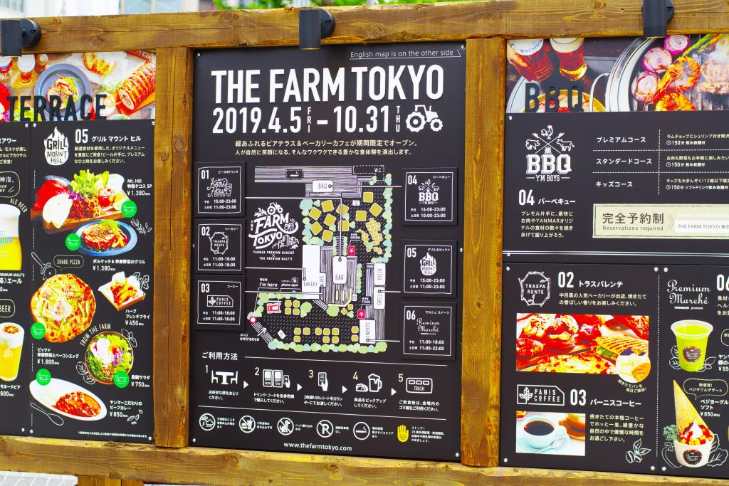 Held summary is open for a limited time! THE FARM TOKYO