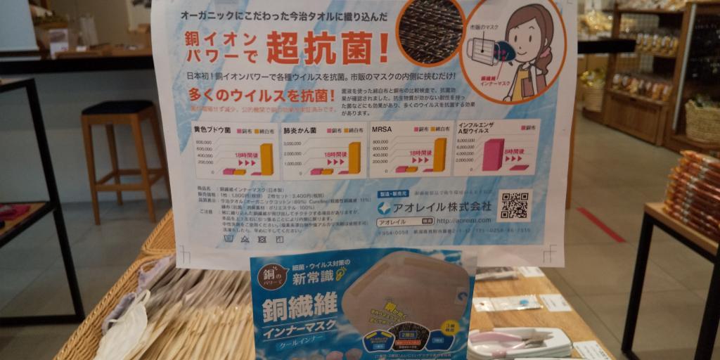 通販 銅 マスク 繊維 インナー