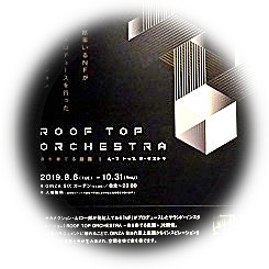 ROOF TOP ORCHESTRA -音を奏でる庭園-