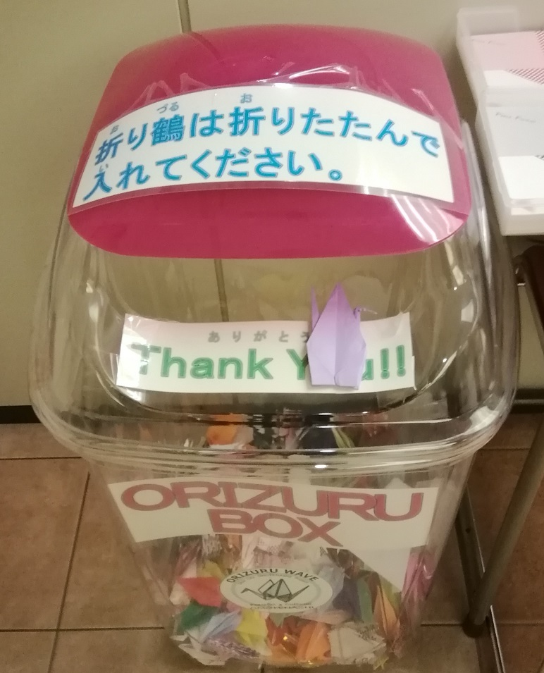 Folded-paper crane wave - Chuo-ku hospitality project here collection box ♪