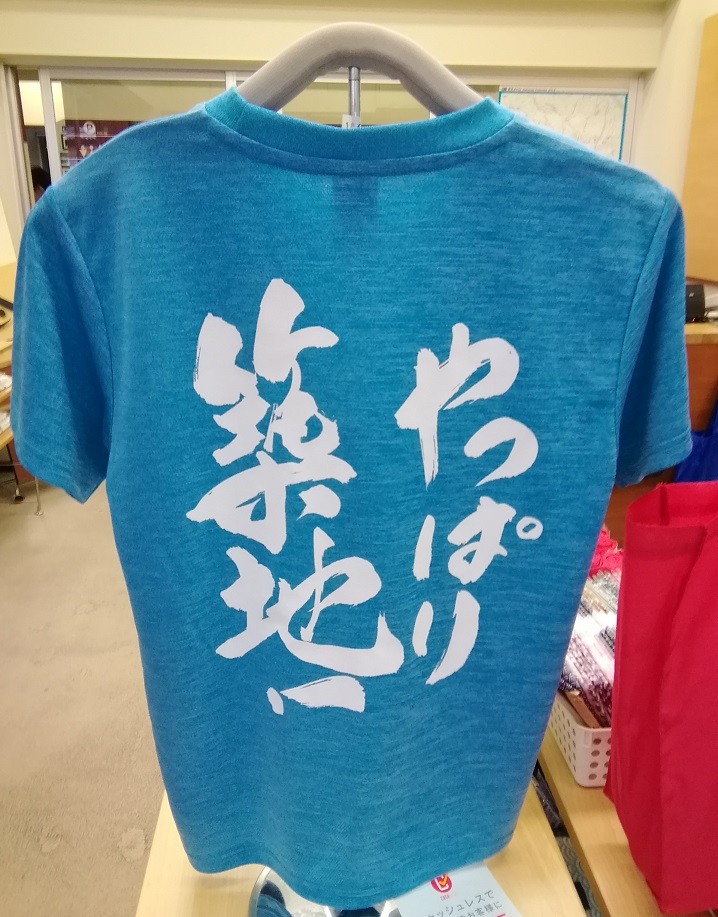 After all, it is Tsukiji! T-shirt 2,800 yen puratto comes to meet, as for also original Tsukiji souvenir