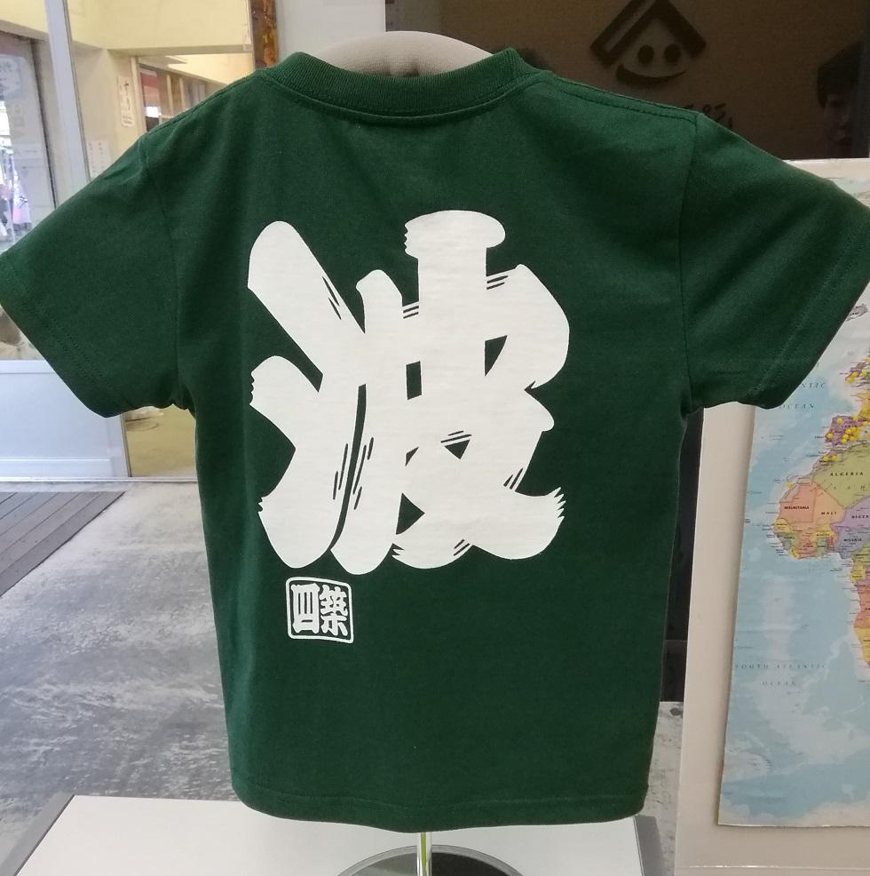 波T恤 請來見以及3,000日圆puratto原創築地土特產  ~綜合性服務處puratto築地~