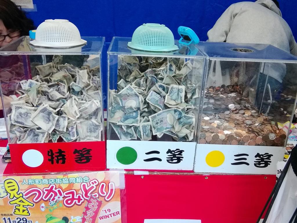 Cash tsukamidori   ... Ningyocho mall cooperative ...
