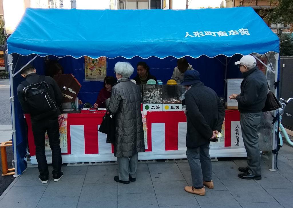 "Conventional ""large amount tsukamidori"" is ... cash tsukamidori   ... Ningyocho mall cooperative ..."