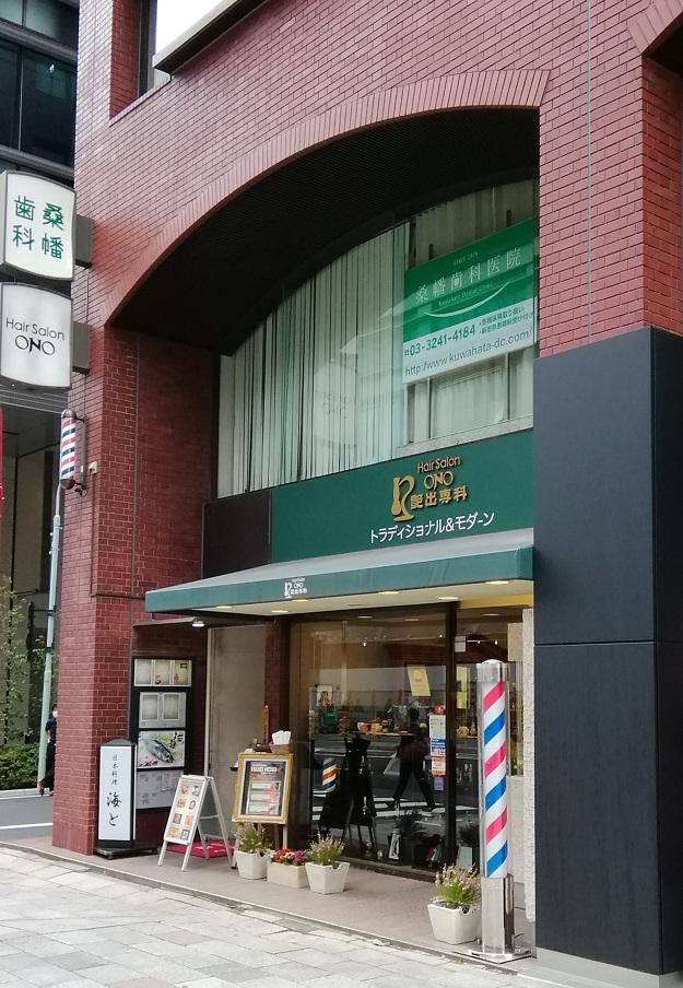 抛光专科总店美发店大野小组代表大野悦司采访后篇  ~美发店ONO~