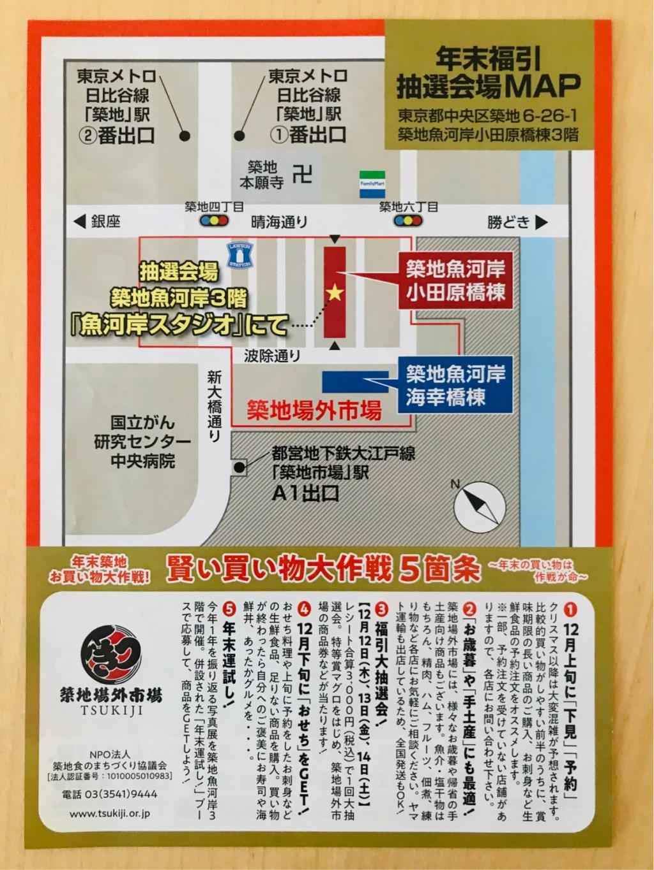 年末年初的采购仍然试运行每收据合计3,000日元一次是筑地!!~筑地场外交易市场、抽签抽签会~
