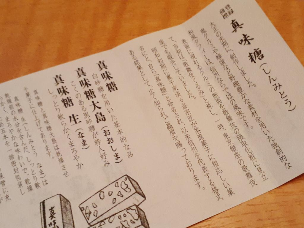 [the excursion series 22nd] Chuo-ku to see on cake and historic spot of Nagano